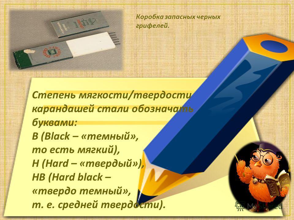 Степень мягкости/твердости карандашей стали обозначать буквами: В (Black – «темный», то есть мягкий), Н (Hard – «твердый»), НВ (Hard black – «твердо темный», т. е. средней твердости). Коробка запасных черных грифелей.