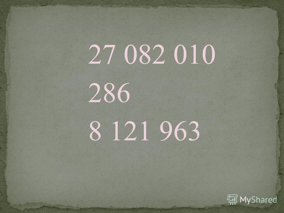 27 082 010 286 8 121 963