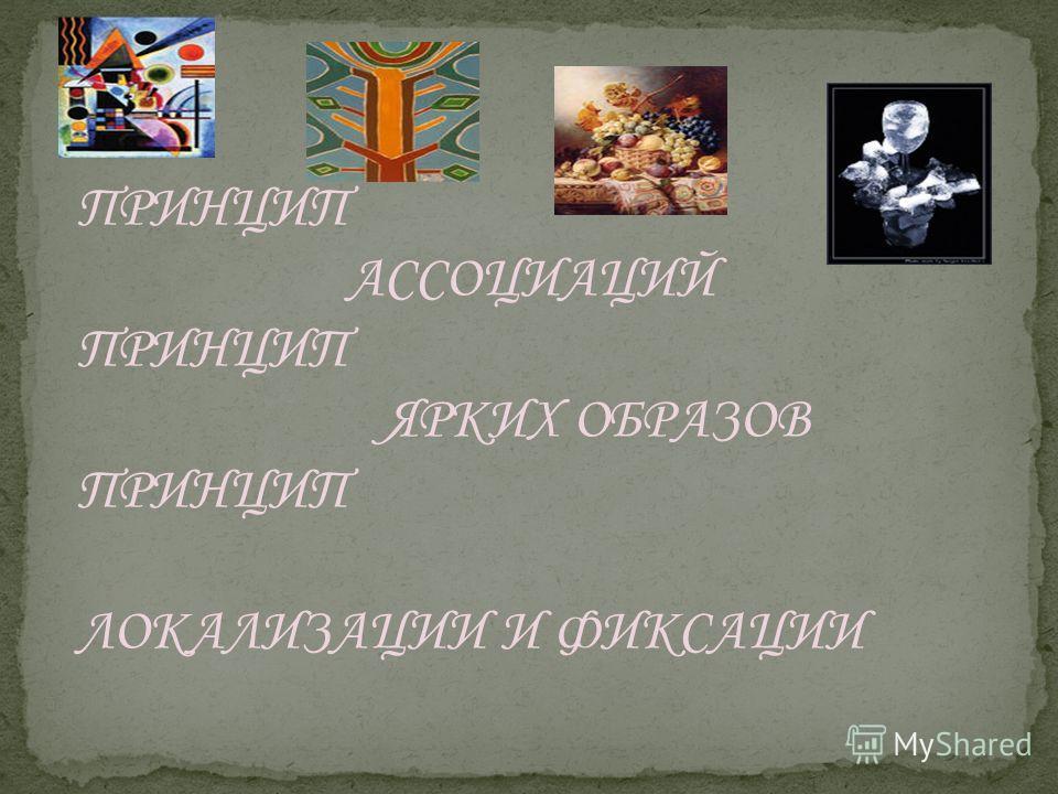 ПРИНЦИП АССОЦИАЦИЙ ПРИНЦИП ЯРКИХ ОБРАЗОВ ПРИНЦИП ЛОКАЛИЗАЦИИ И ФИКСАЦИИ