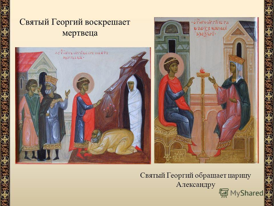 Святый Георгий воскрешает мертвеца Святый Георгий обращает царицу Александру