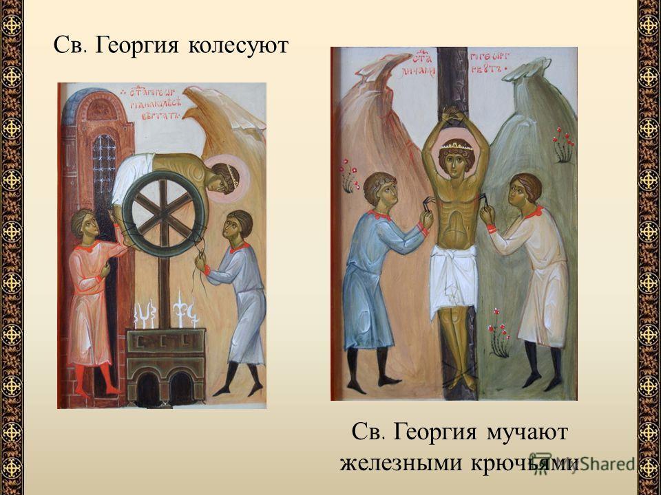 Св. Георгия колесуют Св. Георгия мучают железными крючьями