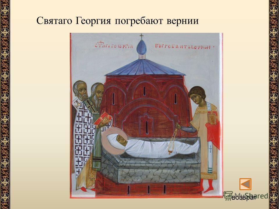 Святаго Георгия погребают вернии возврат