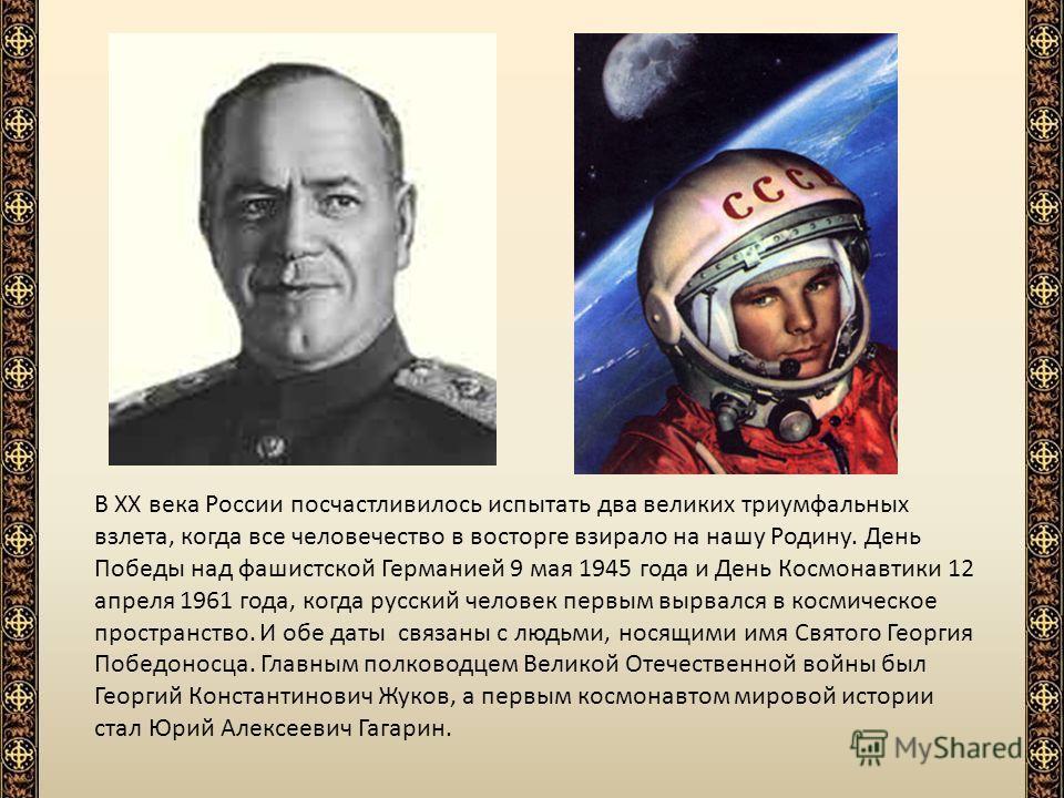 В ХХ века России посчастливилось испытать два великих триумфальных взлета, когда все человечество в восторге взирало на нашу Родину. День Победы над фашистской Германией 9 мая 1945 года и День Космонавтики 12 апреля 1961 года, когда русский человек п