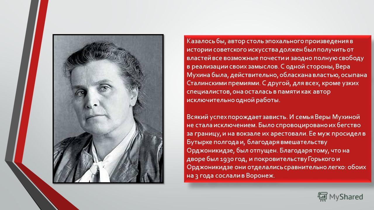 Рассказывая в Белграде, уже в послевоенные годы, о своей группе, Мухина говорила:
