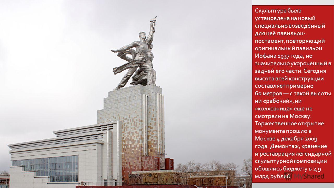 Реконструкция В 2003 году монумент был разобран на 40 фрагментов. Скульптуру намеревались отреставрировать и вернуть на место в конце 2005 года, однако из-за проблем с финансированием реконструкция затянулась, и была полностью завершена только в нояб
