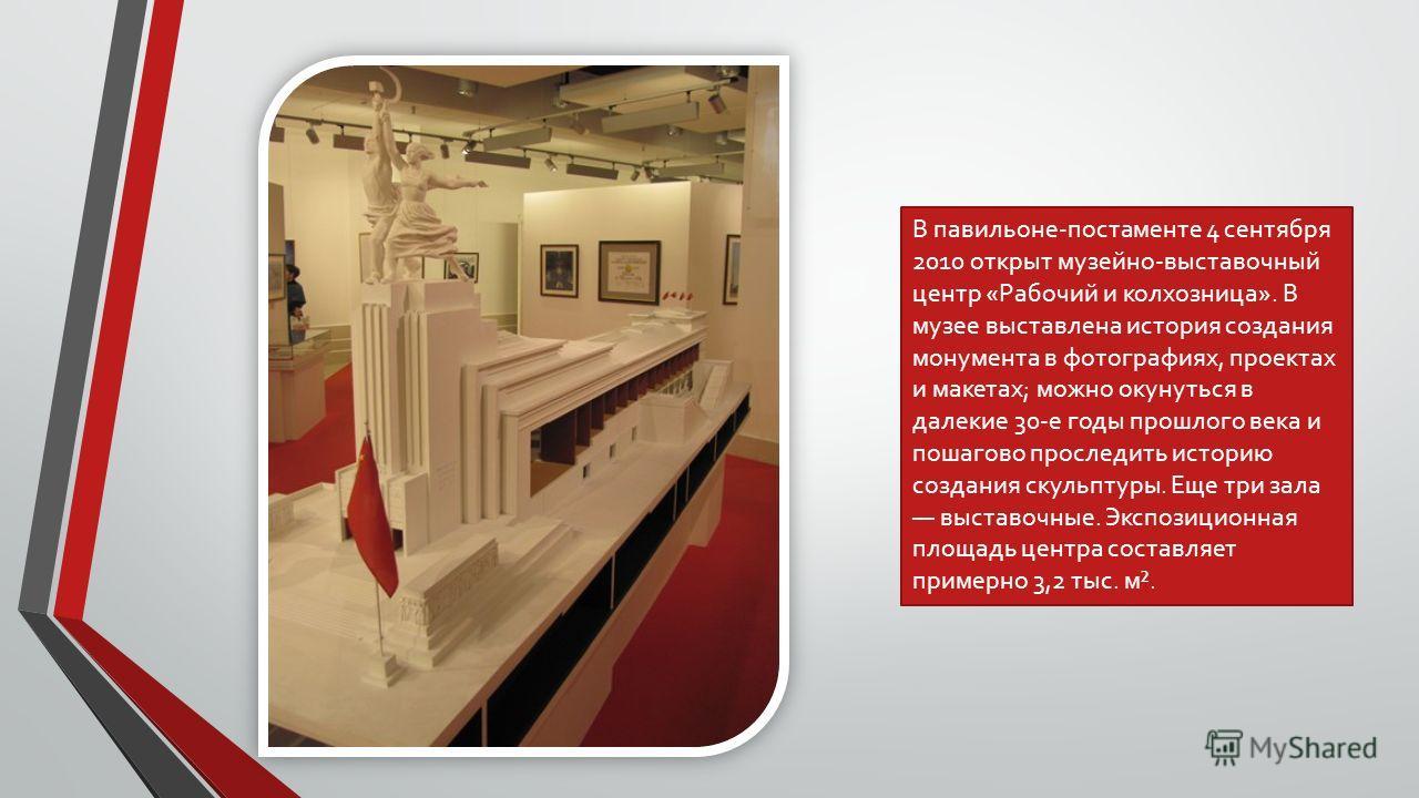 Скульптура была установлена на новый специально возведённый для неё павильон- постамент, повторяющий оригинальный павильон Иофана 1937 года, но значительно укороченный в задней его части. Сегодня высота всей конструкции составляет примерно 60 метров
