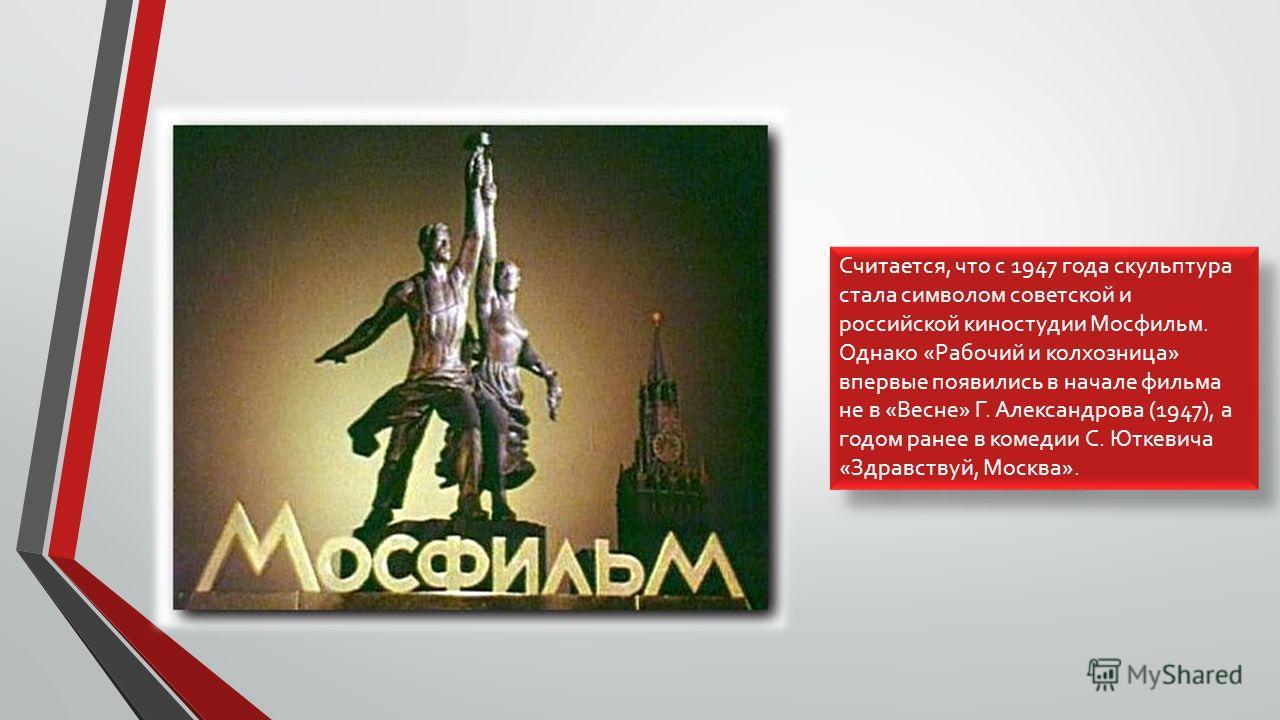 Использование в символике Впервые рисунок «Рабочего и колхозницы» на советской стандартной почтовой марке появился в 1938 году. Впоследствии памятник неоднократно изображался на различных марках, в том числе на «стандартах» в 1961, 1976, 1988 годах (
