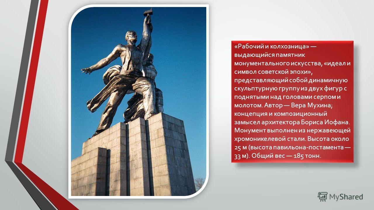 Монумент «Рабочий и колхозница» как символ советской эпохи