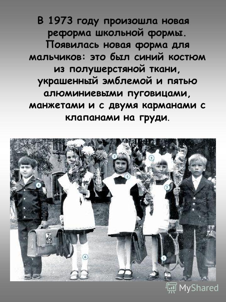 В 1973 году произошла новая реформа школьной формы. Появилась новая форма для мальчиков: это был синий костюм из полушерстяной ткани, украшенный эмблемой и пятью алюминиевыми пуговицами, манжетами и с двумя карманами с клапанами на груди.
