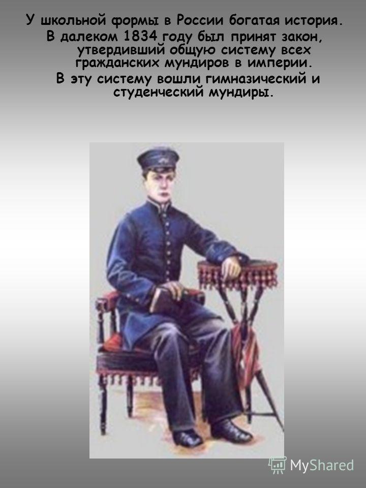 У школьной формы в России богатая история. В далеком 1834 году был принят закон, утвердивший общую систему всех гражданских мундиров в империи. В эту систему вошли гимназический и студенческий мундиры.