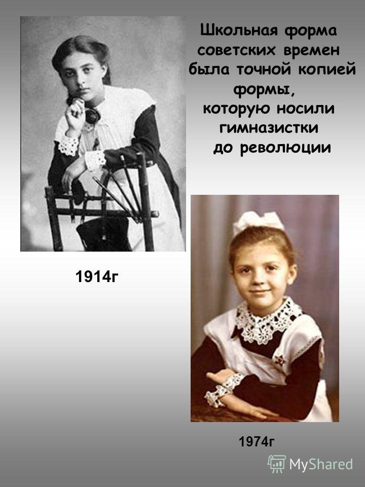 Школьная форма советских времен была точной копией формы, которую носили гимназистки до революции 1914г 1974г