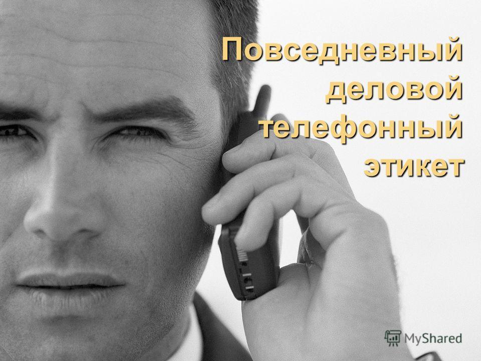 Повседневный деловой телефонный этикет