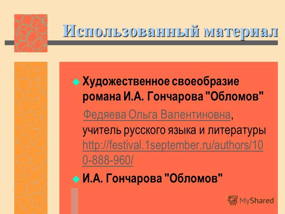 Использованный материал Художественное своеобразие романа И.А. Гончарова