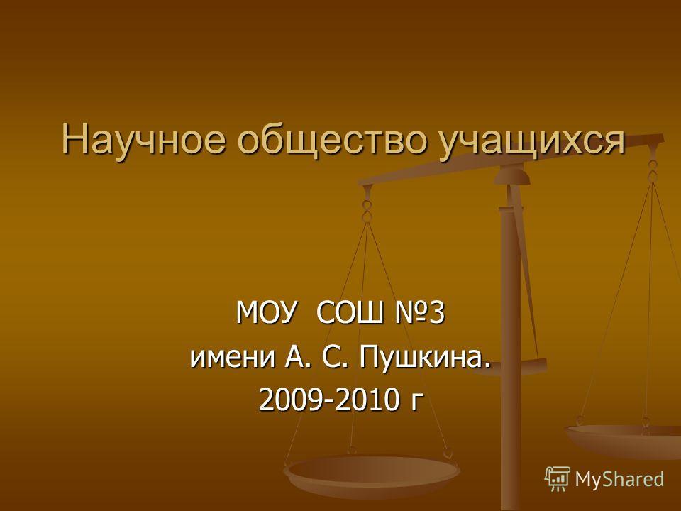 Научное общество учащихся МОУ СОШ 3 имени А. С. Пушкина. 2009-2010 г