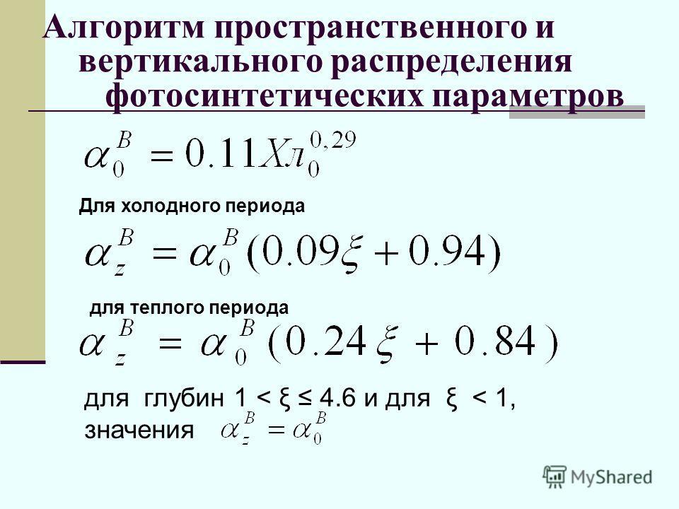 Алгоритм пространственного и вертикального распределения фотосинтетических параметров для глубин 1 < ξ 4.6 и для ξ < 1, значения Для холодного периода для теплого периода