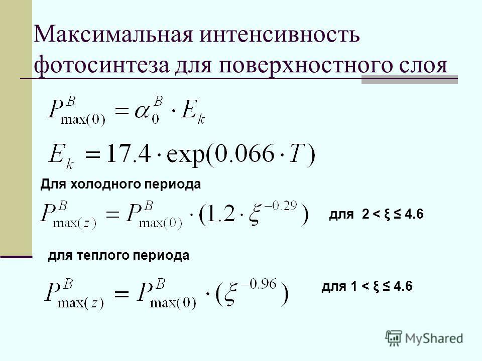 Максимальная интенсивность фотосинтеза для поверхностного слоя Для холодного периода для теплого периода для 2 < ξ 4.6 для 1 < ξ 4.6