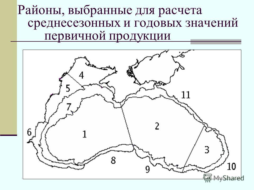 Районы, выбранные для расчета среднесезонных и годовых значений первичной продукции