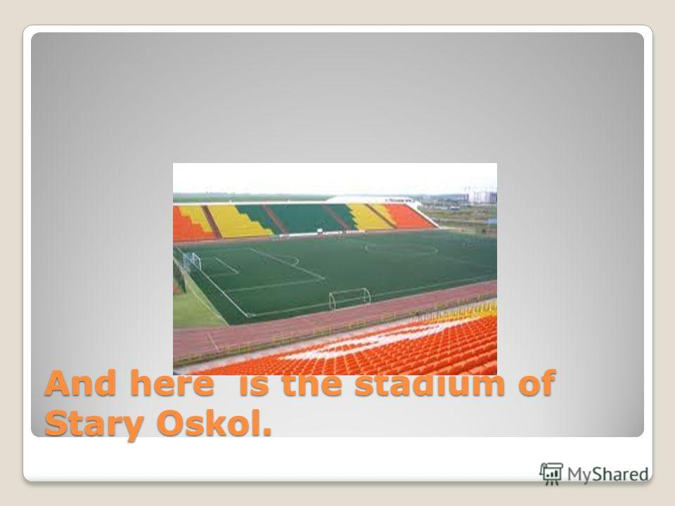 And here is the stadium of Stary Oskol.