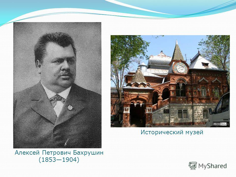 Алексей Петрович Бахрушин (18531904) Исторический музей