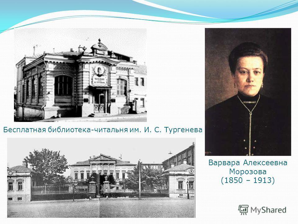 Варвара Алексеевна Морозова (1850 – 1913) Бесплатная библиотека-читальня им. И. С. Тургенева
