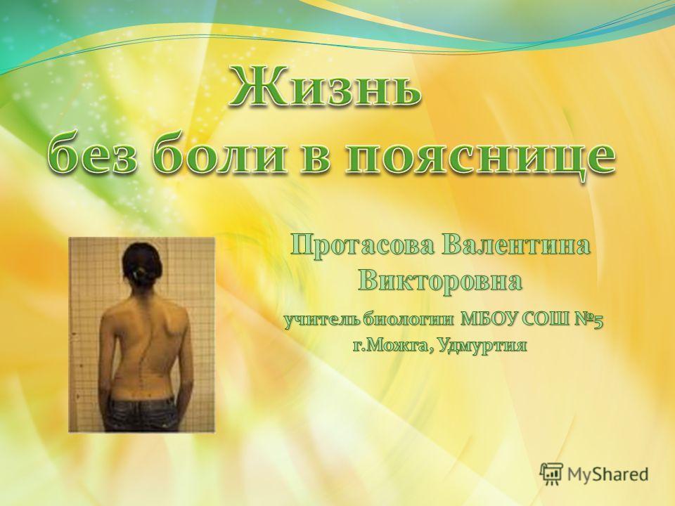 Болит рука от шейного остеохондроза лечение