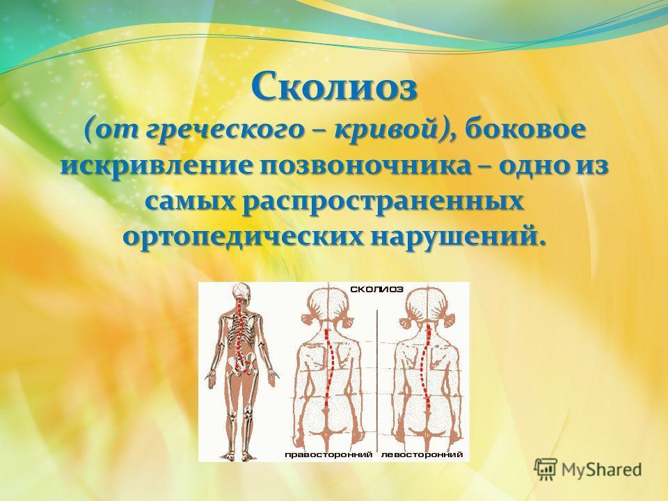 Сколиоз (от греческого – кривой), боковое искривление позвоночника – одно из самых распространенных ортопедических нарушений.