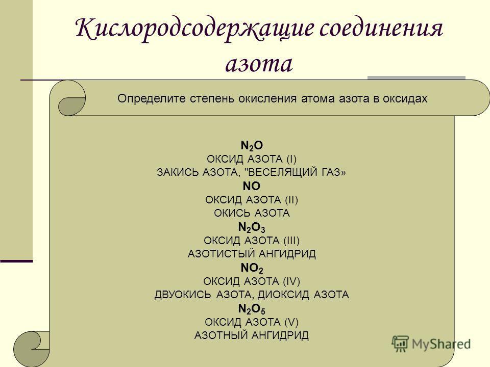 Кислородсодержащие соединения азота N 2 O ОКСИД АЗОТА (I) ЗАКИСЬ АЗОТА,