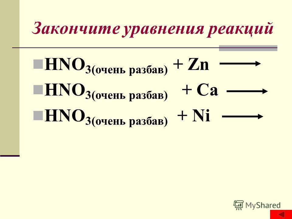 Закончите уравнения реакций HNO 3(очень разбав) + Zn HNO 3(очень разбав) + Ca HNO 3(очень разбав) + Ni