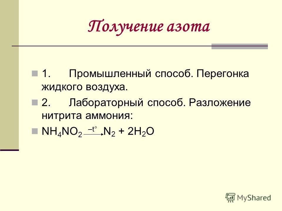 Получение азота 1. Промышленный способ. Перегонка жидкого воздуха. 2. Лабораторный способ. Разложение нитрита аммония: NH 4 NO 2 –t° N 2 + 2H 2 O