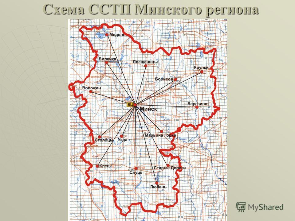 Схема ССТП Минского региона