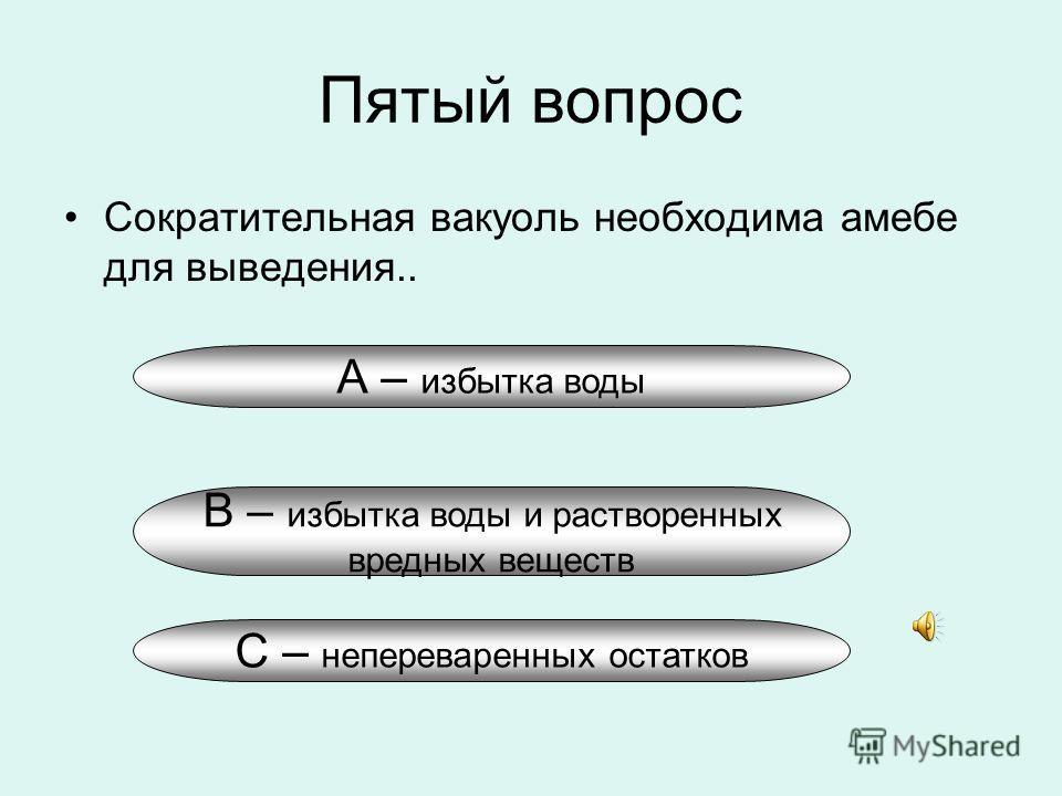 Пятый вопрос Сократительная вакуоль необходима амебе для выведения.. А – избытка воды В – избытка воды и растворенных вредных веществ С – непереваренных остатков