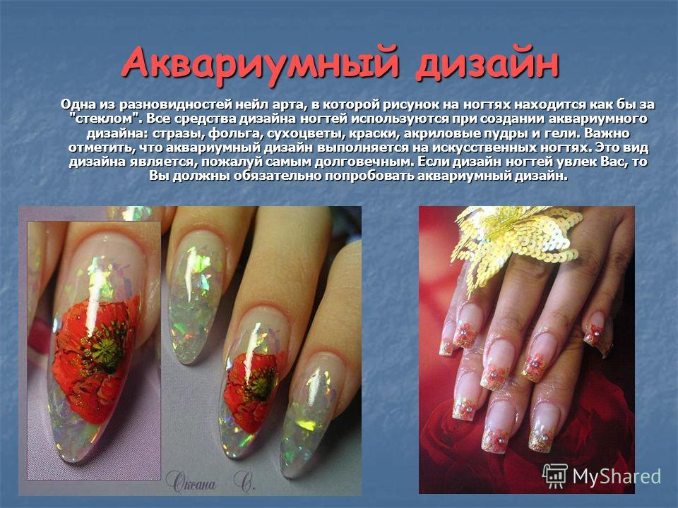 Аквариумный дизайн Одна из разновидностей нейл арта, в которой рисунок на ногтях находится как бы за
