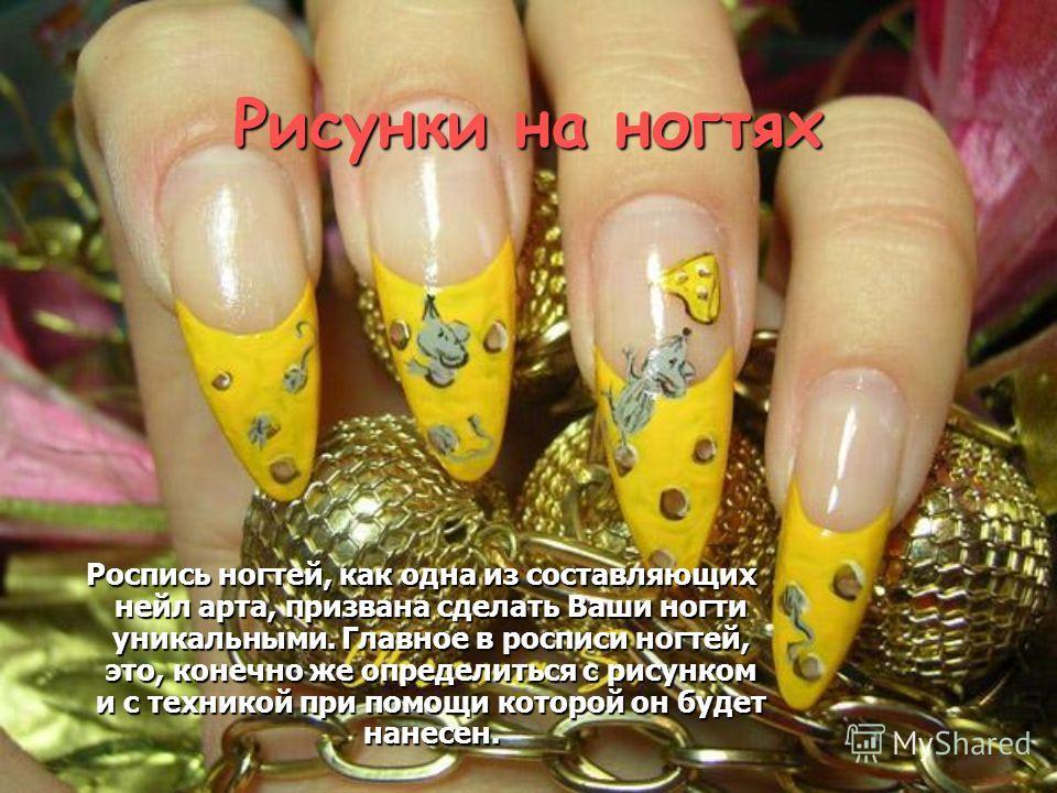 Рисунки на ногтях Роспись ногтей, как одна из составляющих нейл арта, призвана сделать Ваши ногти уникальными. Главное в росписи ногтей, это, конечно же определиться с рисунком и с техникой при помощи которой он будет нанесен. Роспись ногтей, как одн