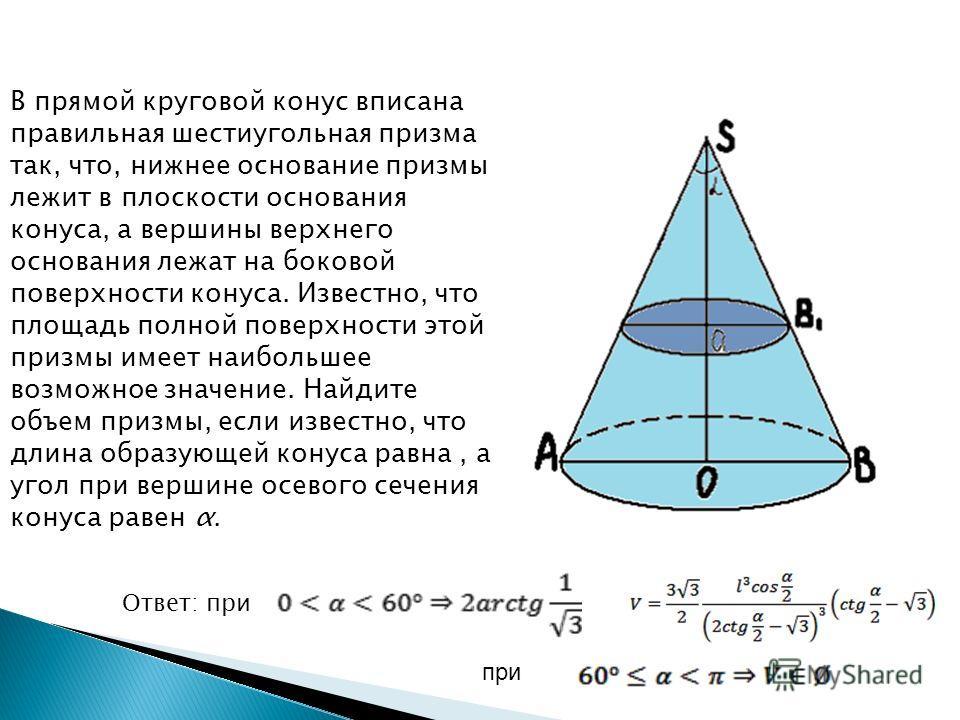 В прямой круговой конус вписана правильная шестиугольная призма так, что, нижнее основание призмы лежит в плоскости основания конуса, а вершины верхнего основания лежат на боковой поверхности конуса. Известно, что площадь полной поверхности этой приз