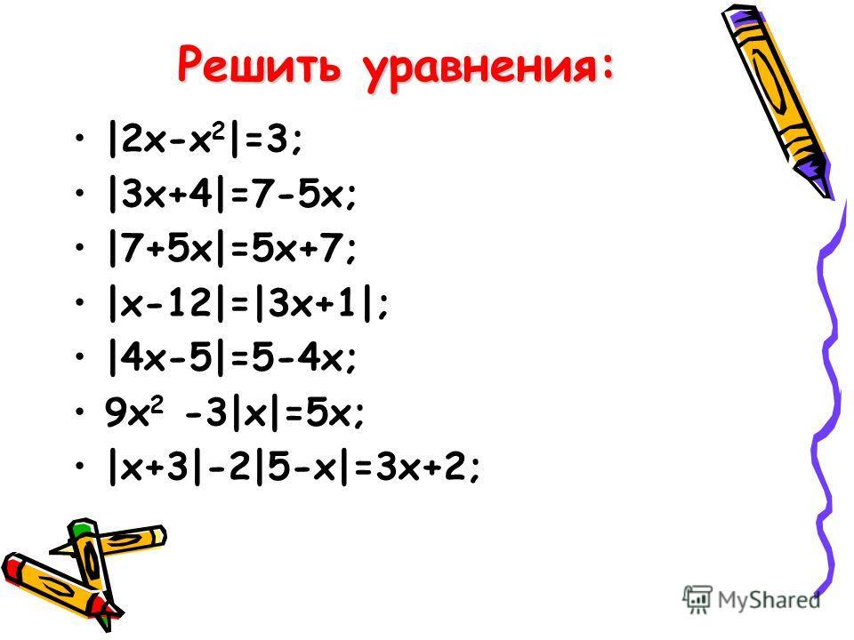 Решить уравнения: |2x-x 2 |=3; |3x+4|=7-5x; |7+5x|=5x+7; |x-12|=|3x+1|; |4x-5|=5-4x; 9x 2 -3|x|=5x; |x+3|-2|5-x|=3x+2;