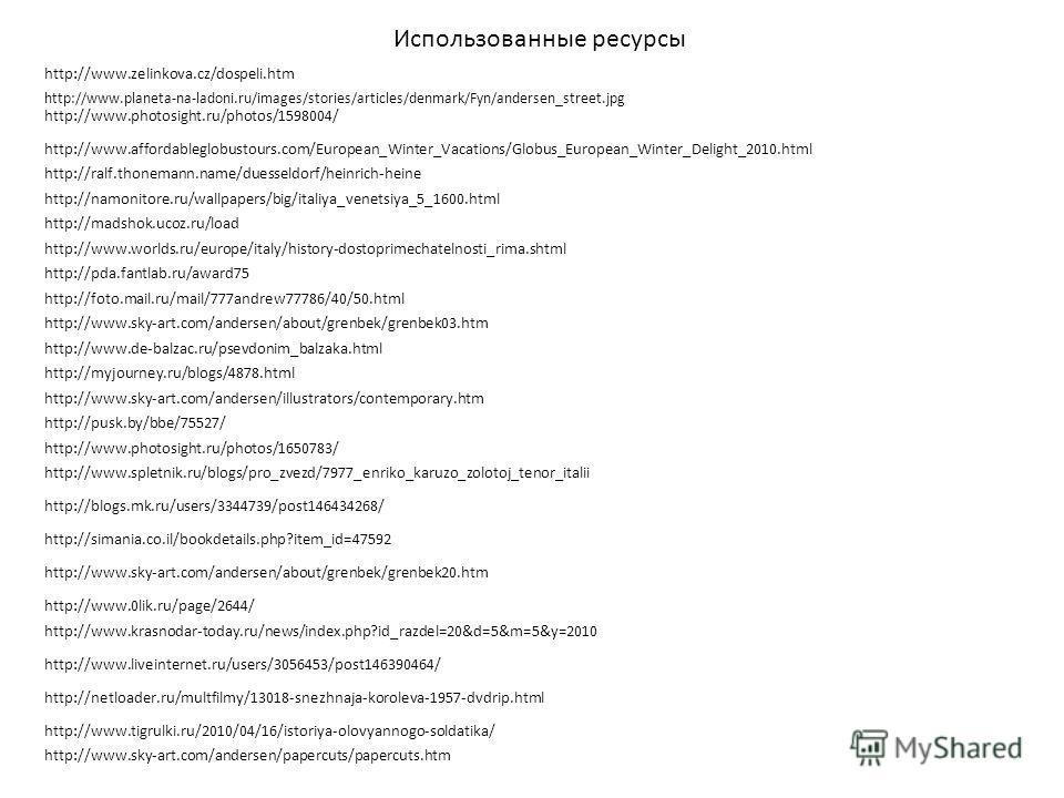 Использованные ресурсы http://www.planeta-na-ladoni.ru/images/stories/articles/denmark/Fyn/andersen_street.jpg http://www.sky-art.com/andersen/about/grenbek/grenbek03.htm http://ralf.thonemann.name/duesseldorf/heinrich-heine http://simania.co.il/book