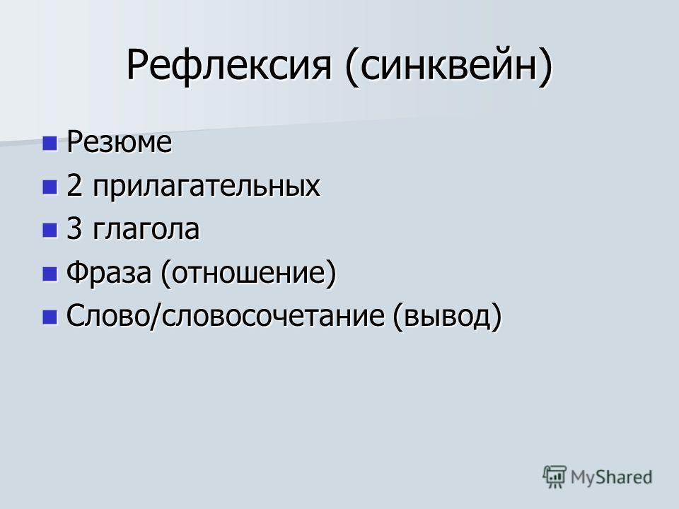 Рефлексия (синквейн) Резюме Резюме 2 прилагательных 2 прилагательных 3 глагола 3 глагола Фраза (отношение) Фраза (отношение) Слово/словосочетание (вывод) Слово/словосочетание (вывод)