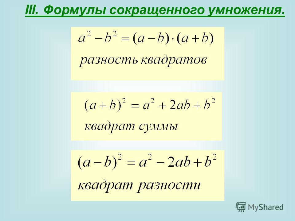 III. Формулы сокращенного умножения.