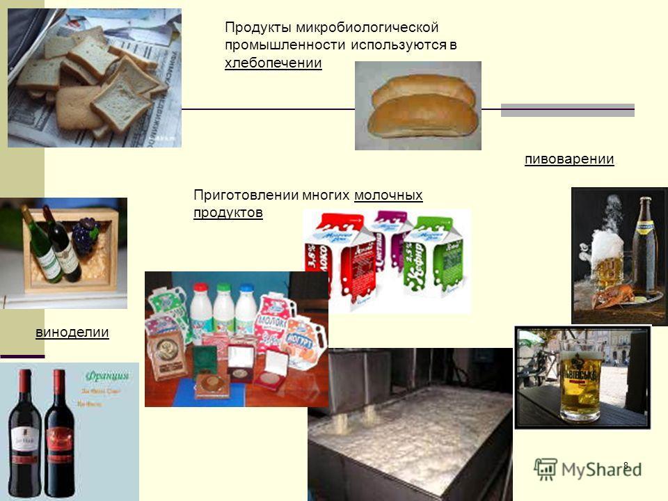 8 Продукты микробиологической промышленности используются в хлебопечении пивоварении виноделии Приготовлении многих молочных продуктов