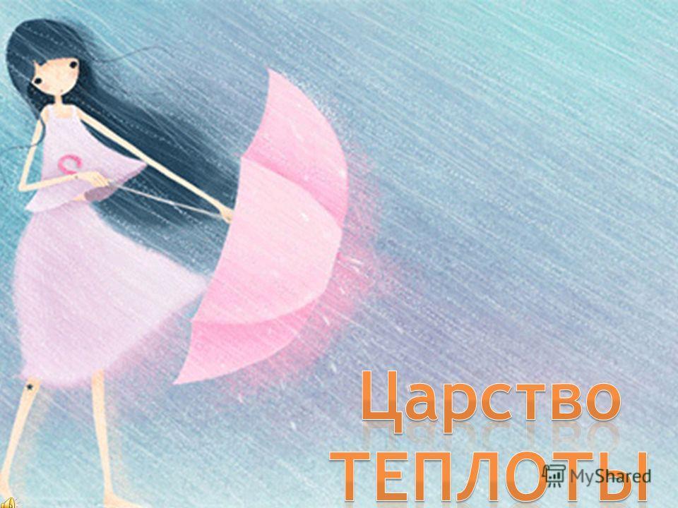 Автор: Швыдкая Елена Николаевна Учитель физики МОУ Виноградненская СОШ КВН По физике 8 класс