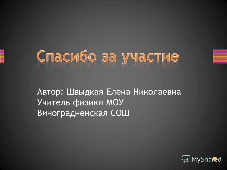 Автор: Швыдкая Елена Николаевна Учитель физики МОУ Виноградненская СОШ