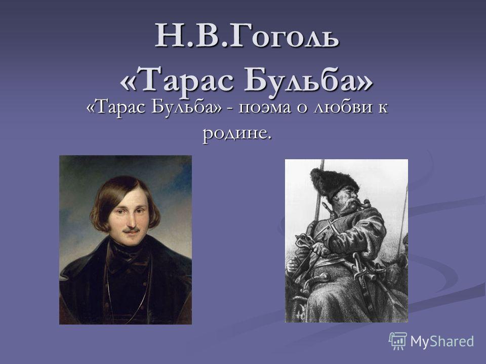 Н.В.Гоголь «Тарас Бульба» «Тарас Бульба» - поэма о любви к родине.