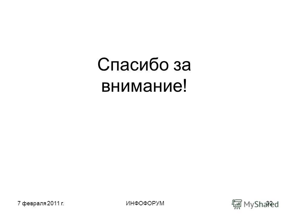 7 февраля 2011 г.ИНФОФОРУМ32 Спасибо за внимание!