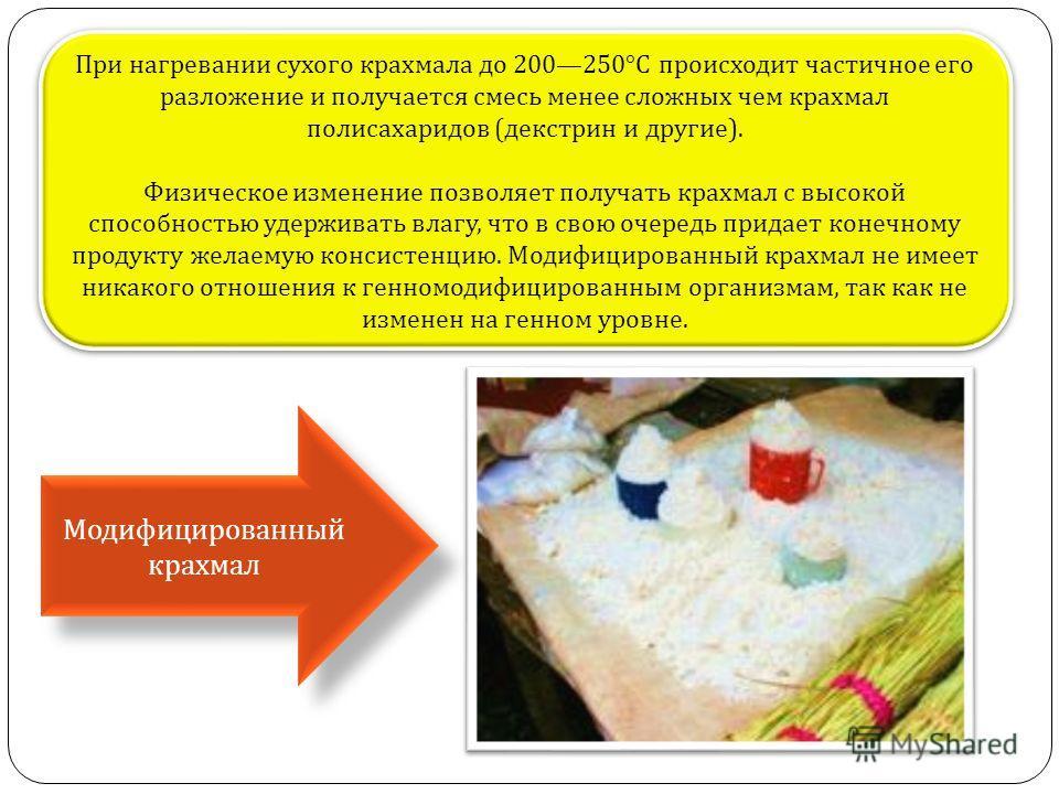 При нагревании сухого крахмала до 200250° С происходит частичное его разложение и получается смесь менее сложных чем крахмал полисахаридов ( декстрин