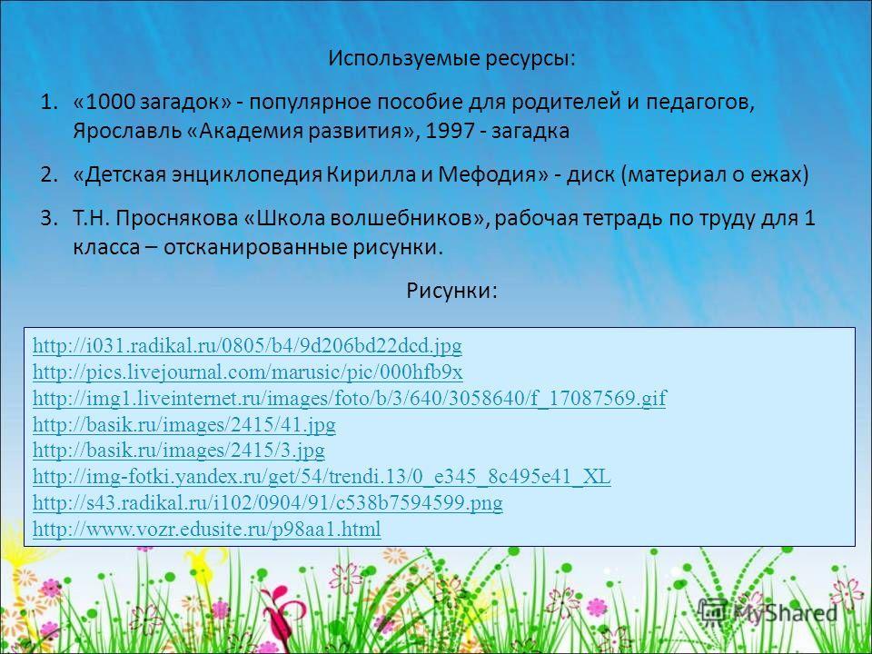 http://i031.radikal.ru/0805/b4/9d206bd22dcd.jpg http://pics.livejournal.com/marusic/pic/000hfb9x http://img1.liveinternet.ru/images/foto/b/3/640/3058640/f_17087569.gif http://basik.ru/images/2415/41.jpg http://basik.ru/images/2415/3.jpg http://img-fo