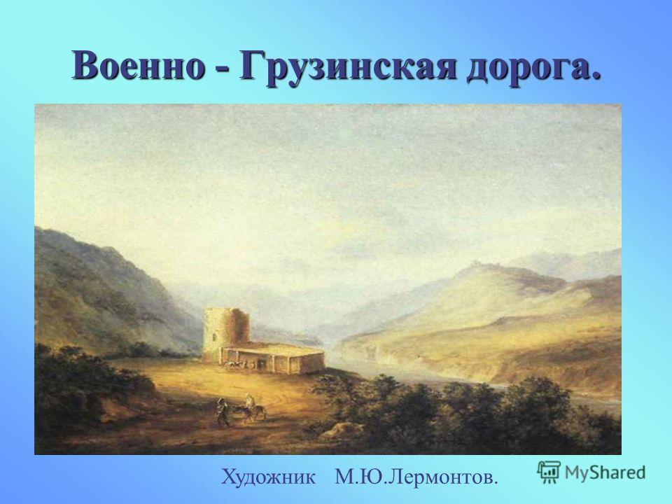 Военно - Грузинская дорога. Художник М.Ю.Лермонтов.