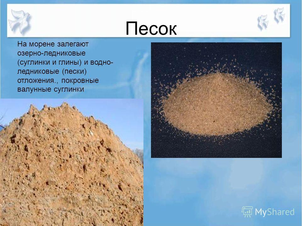 Песок На морене залегают озерно-ледниковые (суглинки и глины) и водно- ледниковые (пески) отложения., покровные валунные суглинки