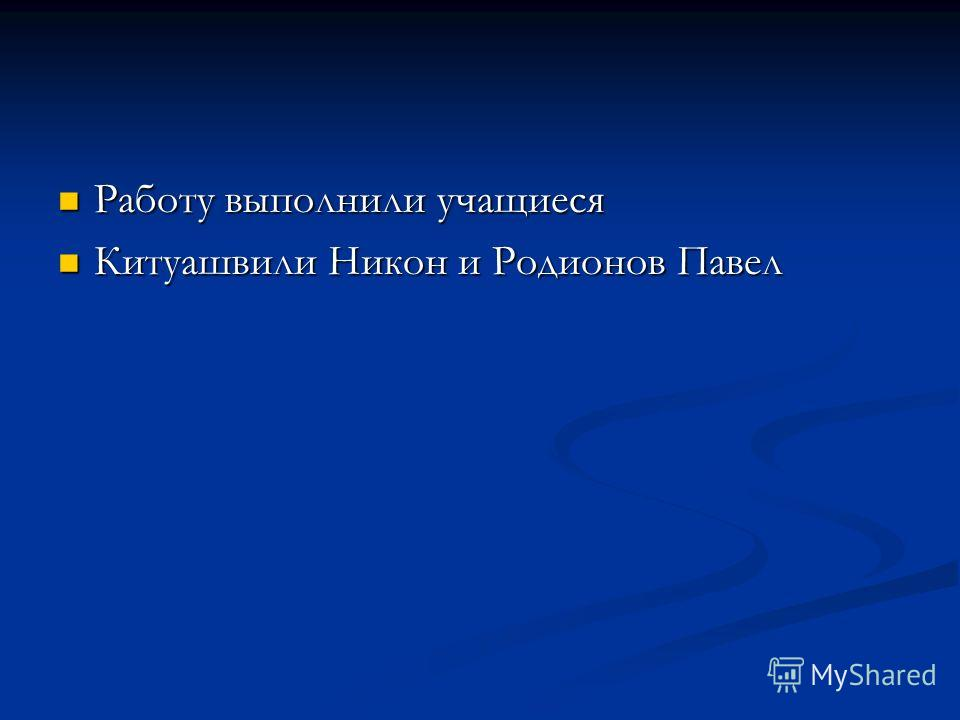 Работу выполнили учащиеся Работу выполнили учащиеся Китуашвили Никон и Родионов Павел Китуашвили Никон и Родионов Павел