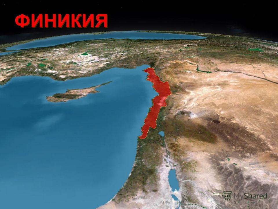 Страна на восточном побережье Средиземного моря Страна на восточном побережье Средиземного моря ФИНИКИЯ