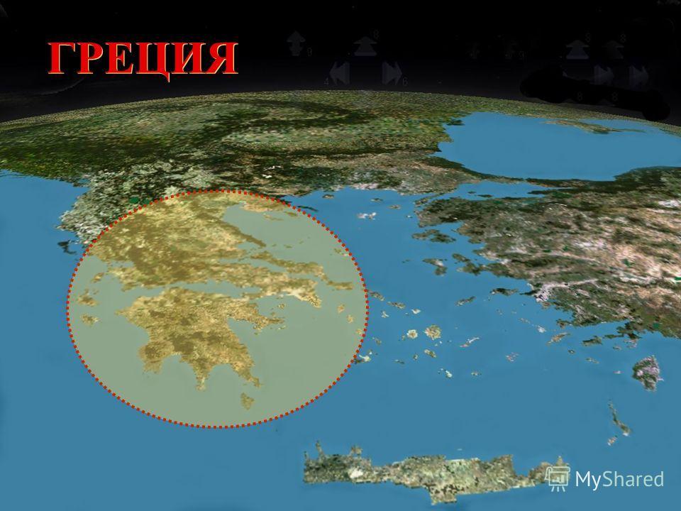Страна на юге Балканского полуострова. Страна на юге Балканского полуострова. ГРЕЦИЯ